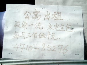 3.2 handwritten Chinese in Berchem